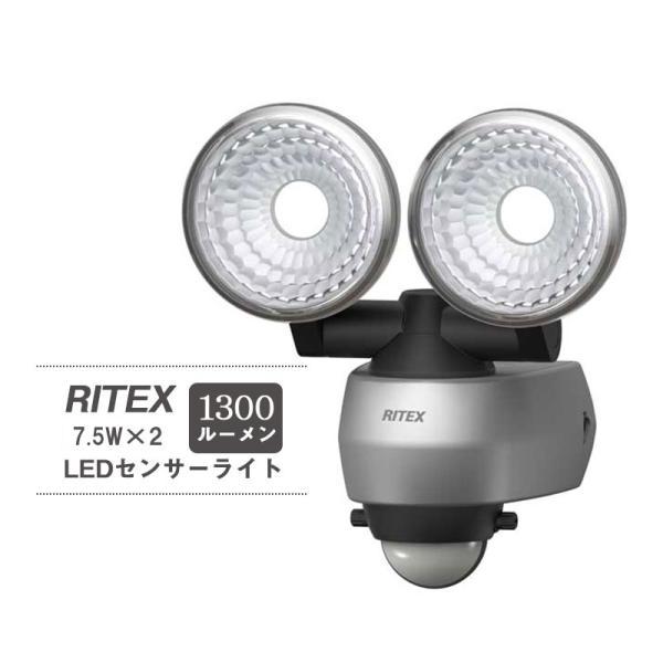 センサーライト 屋外 LED 防雨 コンセント AC100V 1300ルーメン 2灯 人感センサー ムサシ RITEX ライテックスLED-AC315