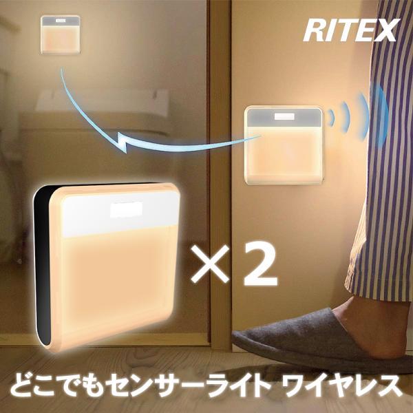 センサーライト 屋内 おしゃれ LED 人感センサー 電池式 玄関 誘導灯 ムサシ RITEX どこでもセンサーライトワイヤレス 2個入 W-500 ring-g