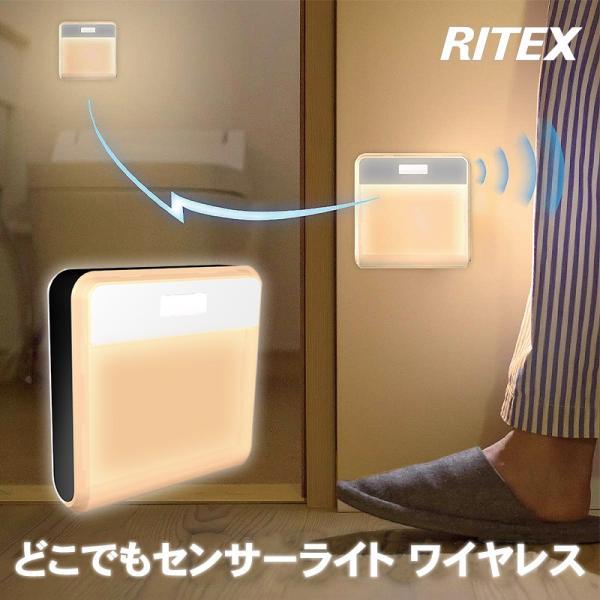 センサーライト 屋内 おしゃれ LED 人感センサー 電池式 玄関 誘導灯 ムサシ RITEX どこでもセンサーライトワイヤレス 1個入 W-505 ring-g