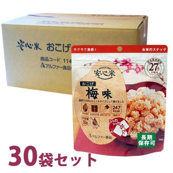 非常食 保存食 お菓子 5年保存 安心米おこげ 梅味30袋セット ring-g
