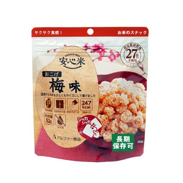 非常食 保存食 お菓子 5年保存 安心米おこげ 梅味30袋セット ring-g 05