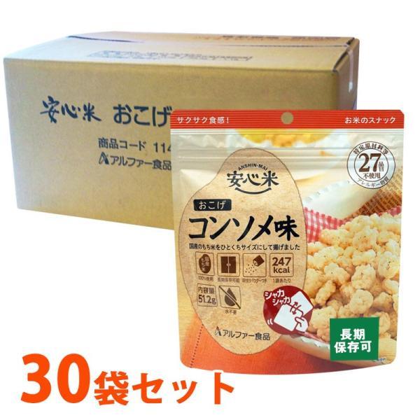 非常食 保存食 5年保存 安心米おこげ コンソメ味30袋セット|ring-g