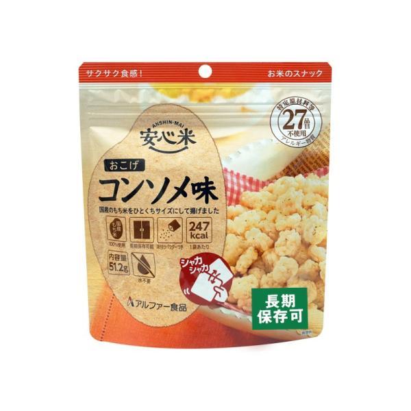 非常食 保存食 5年保存 安心米おこげ コンソメ味30袋セット|ring-g|02