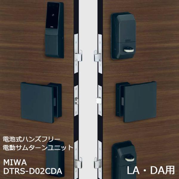 電気錠 電子錠 美和ロック miwa 後付け ハンズフリー 電動サムターンユニット DTRS-D02CDA LA LAF MA DA DAF