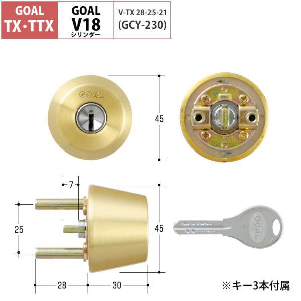 GOAL ゴール 鍵 交換用 取替用 V18シリンダー TX TXK TGG TXK-QDD866 ゴールド GCY-230 テールピース刻印28