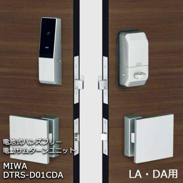 電気錠 電子錠 美和ロック miwa 後付け スマートロック 電動サムターンユニット DTRS-D01CDA LA LAF MA DA DAF