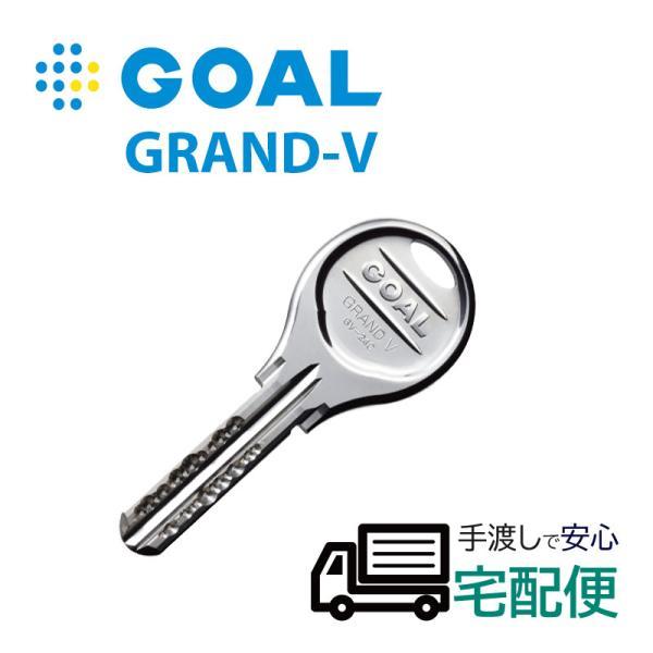 合鍵 ディンプルキー GOAL ゴール GRAND-V グランブイ メーカー純正 スペアキー 子鍵 作成