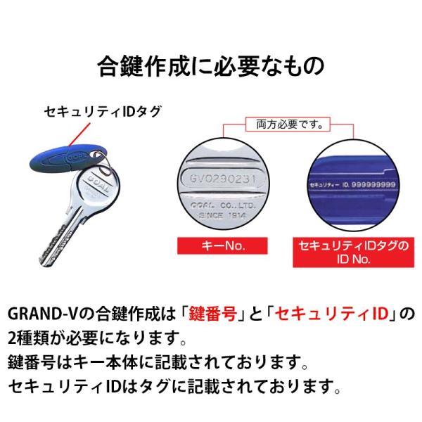 合鍵 ディンプルキー GOAL ゴール GRAND-V グランブイ メーカー純正 スペアキー 子鍵 作成|ring-g|02