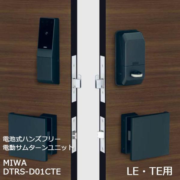 電気錠 電子錠 美和ロック miwa 後付け スマートロック 電動サムターンユニット DTRS-D01CTE LEF LE LSP TE