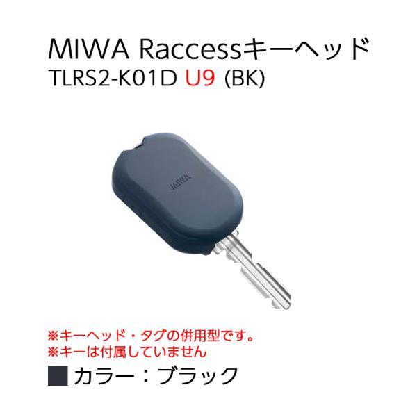 Raccessキー ラクセス miwa 美和ロック ハンズフリー 合鍵 鍵 タグ キーヘッド TLRS2-K01D U9 BK ブラック