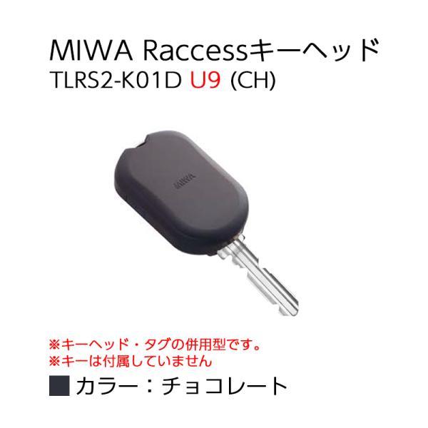 Raccessキー ラクセス miwa 美和ロック ハンズフリー 合鍵 鍵 タグ キーヘッド TLRS2-K01D U9 CH チョコレート