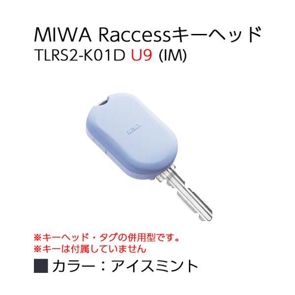 Raccessキー ラクセス miwa 美和ロック ハンズフリー 合鍵 鍵 タグ キーヘッド TLRS2-K01D U9 IM アイスミント