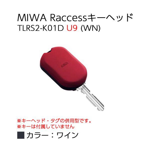 Raccessキー ラクセス miwa 美和ロック ハンズフリー 合鍵 鍵 タグ キーヘッド TLRS2-K01D U9 WN ワイン
