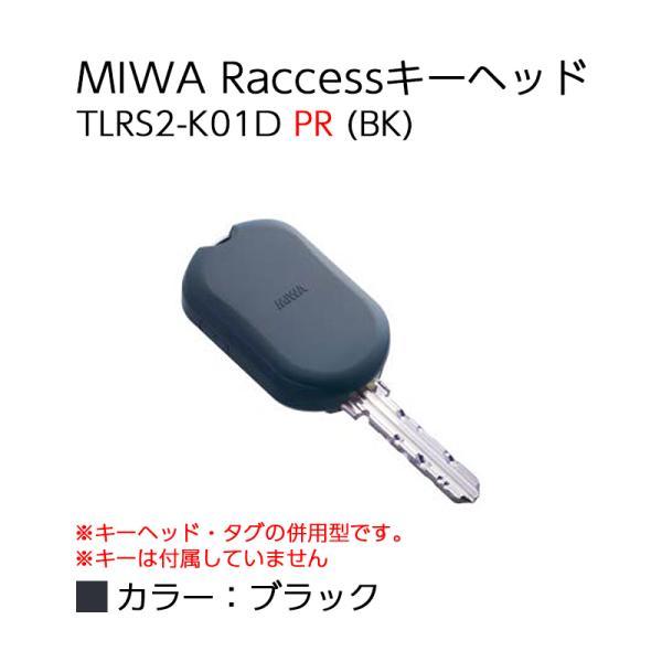 Raccessキー ラクセス miwa 美和ロック ハンズフリー 合鍵 鍵 タグ キーヘッド TLRS2-K01D PR BK ブラック