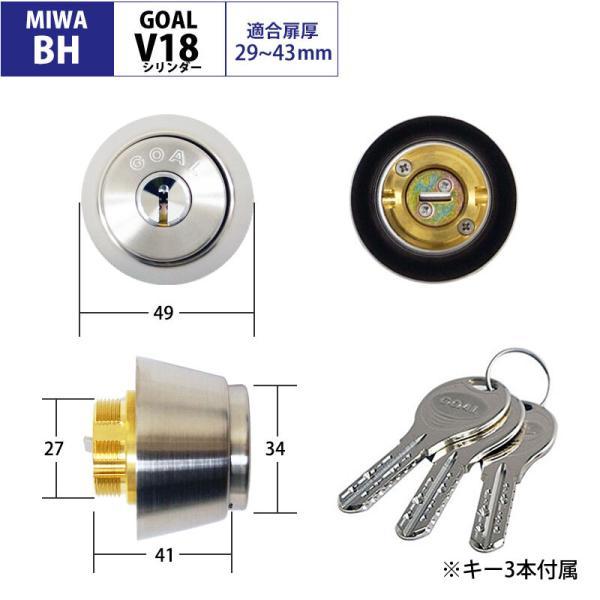 MIWA ミワ 美和ロック 鍵 交換用 取替用 V18シリンダー BH BHSP DZ LDSP LD AH DN UD  ST色 MCY-207