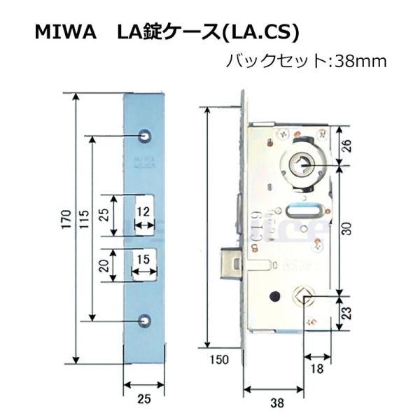ドア用防犯用品 鍵 カギ 錠前 ロックケース 交換 取替 MIWA(美和ロック) LA 錠ケース レバーハンドル錠用 バックセット38mm