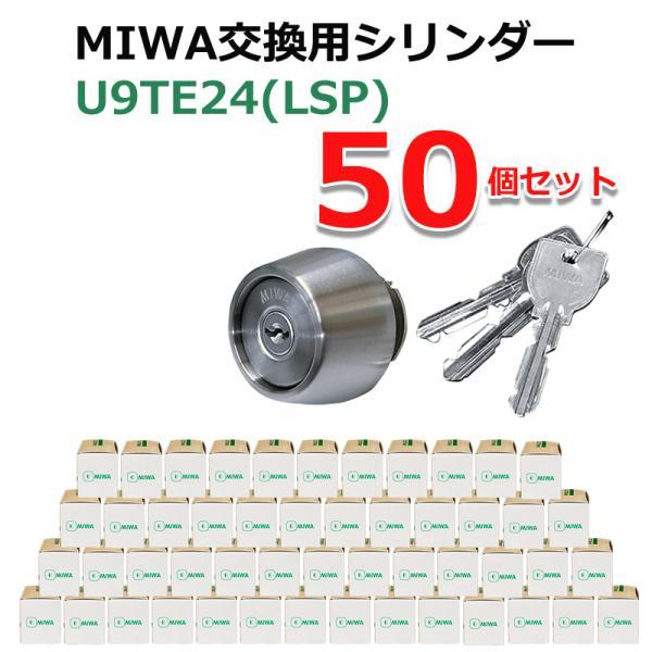 MIWA 美和ロック 鍵 交換用 取替用 U9シリンダー LSP LE TE01 PESP GAF FE GAA TE24 ST色 MCY-138|ring-g|01