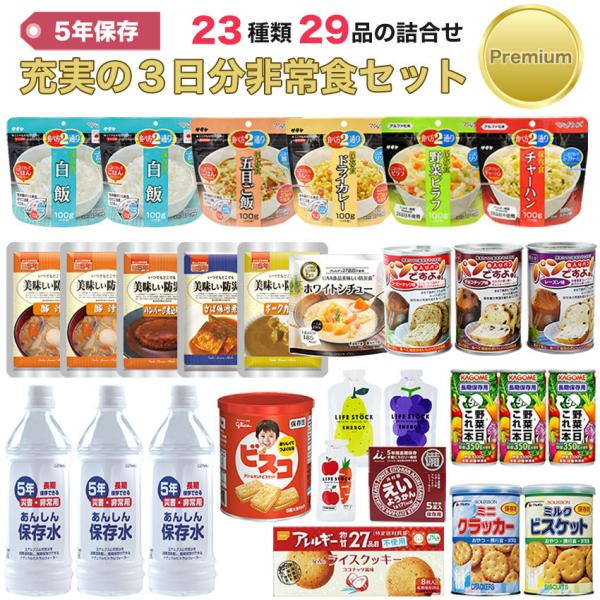 非常食 防災セット 非常食セット パン 缶詰 アルファ米 水 おいしい お菓子 保存食 充実の3日分非常食セット Premium 23種類29品