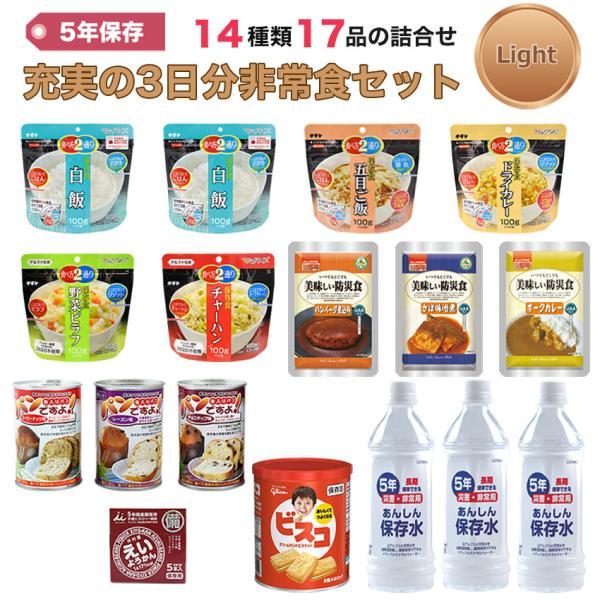 非常食 防災セット 非常食セット 献立表付き パン 缶詰 アルファ米 水 おいしい お菓子 保存食 Light 14種類17品