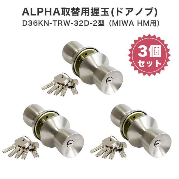 ドアノブ 交換 取替 鍵付き MIWA 美和ロック HM ALPHA アルファ 取替用握玉 ディンプルキータイプ D36KN-TRW-32D-2型