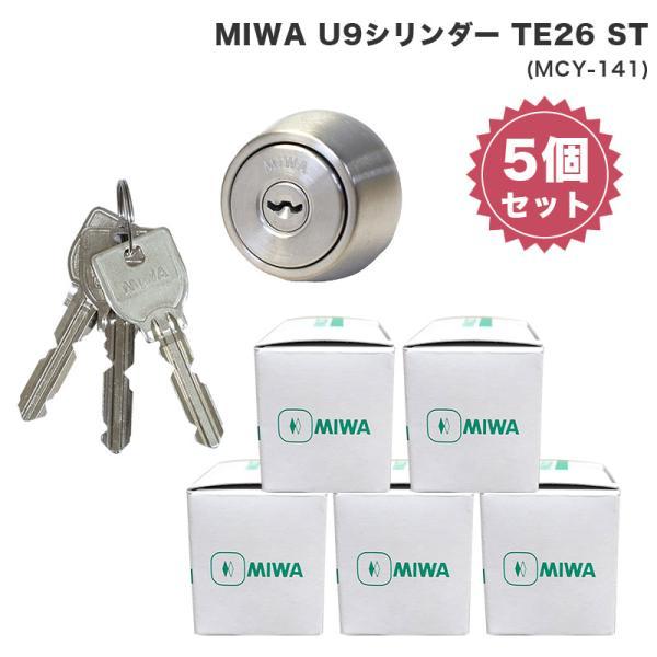 MIWA 美和ロック 鍵 交換用 取替用 U9シリンダー LSP LE TE01 PESP GAF FE GAA TE26 ST色 MCY-141