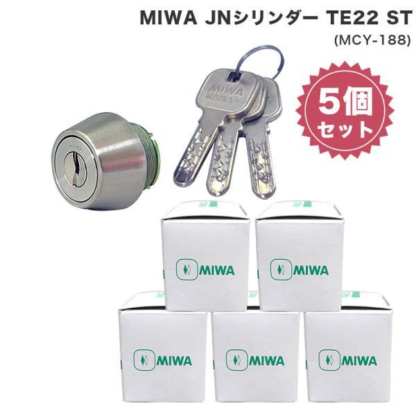 MIWA 美和ロック 鍵 交換用 取替用 JNシリンダー LSP LE TE01 PESP GAF FE GAA TE22 ST色 MCY-188