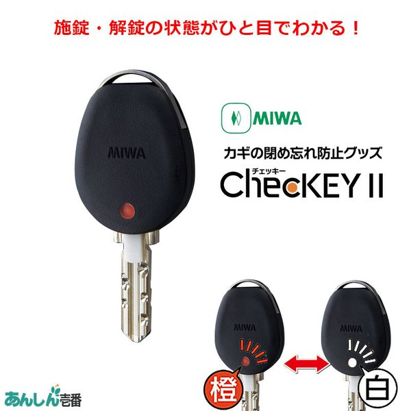 ChecKEY2 チェッキー2 鍵 カギ ドア 閉め忘れ 防止 miwa 美和ロック 鍵番号 キーナンバー 隠す 不正合鍵作成防止 ブラック
