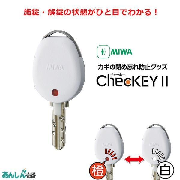 チェッキー2 ChecKEY2 鍵 カギ ドア 閉め忘れ 防止 miwa 美和ロック 鍵番号 キーナンバー 隠す 不正合鍵作成防止 ホワイト