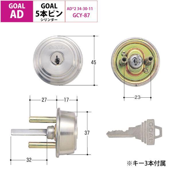 GOAL ゴール 鍵 交換用 取替用 ピンシリンダー AD GD GG GK GGP GGX GKS TDD シルバー GCY-87
