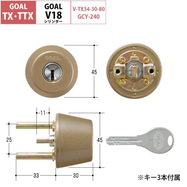 GOAL ゴール 鍵 交換用 取替用 V18シリンダー TX TXK TGG TXK-QDD866 アンバー GCY-240 テールピース刻印34