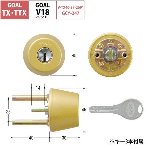 GOAL ゴール 鍵 交換用 取替用 V18シリンダー TX TXK TGG TXK-QDD866 ゴールド GCY-248 テールピース刻印40