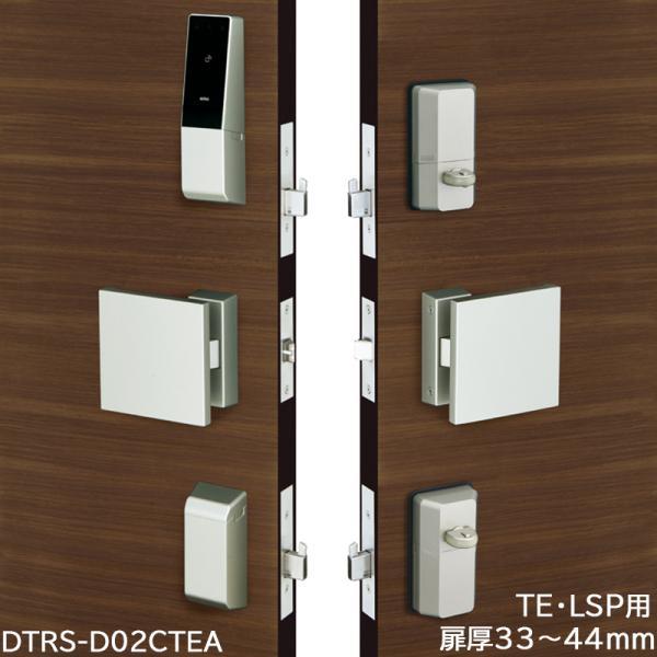 スマートロック 後付け 電気錠 電子錠 美和ロック miwa DTRS2smart 2ロック D02CTEA-SF 対応扉厚33〜44 シルバー