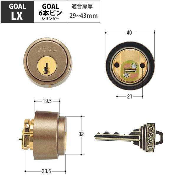 GOAL ゴール 鍵 交換用 取替用 ピンシリンダー AS LX LG HD EX アンバー GCY-54