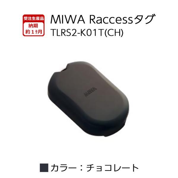 Raccessキー タグ ラクセス miwa 美和ロック ハンズフリー 合鍵 鍵 TLRS2-K01T CH チョコレート