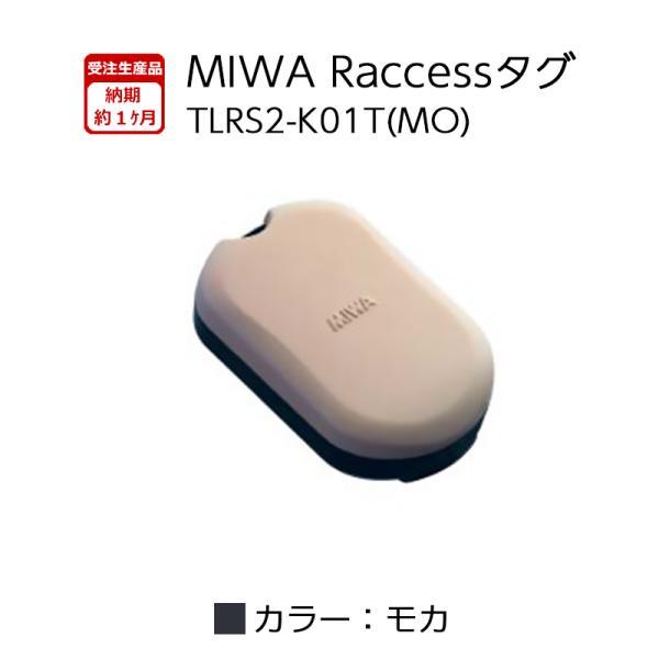 Raccessキー タグ ラクセス miwa 美和ロック ハンズフリー 合鍵 鍵 TLRS2-K01T MO モカ