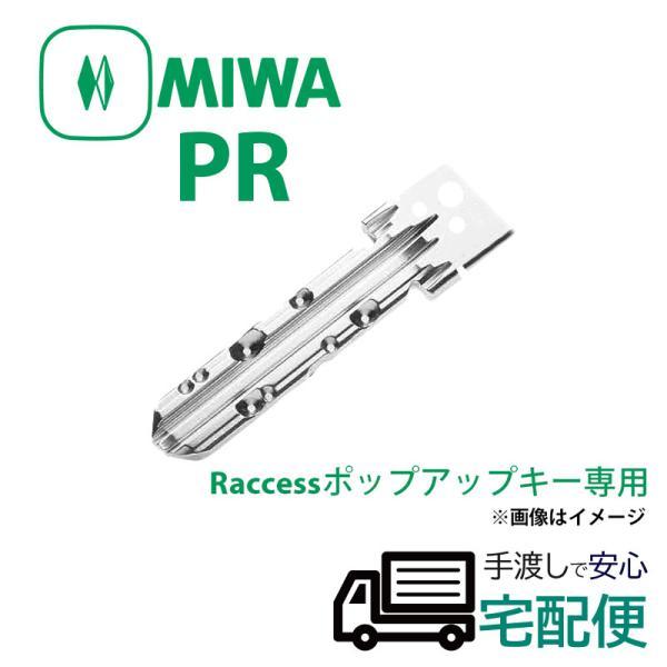 Raccess ラクセス 合鍵 ディンプルキー 作成 MIWA 美和ロック メーカー純正 スペアキー 子鍵 PRキー ポップアップキー