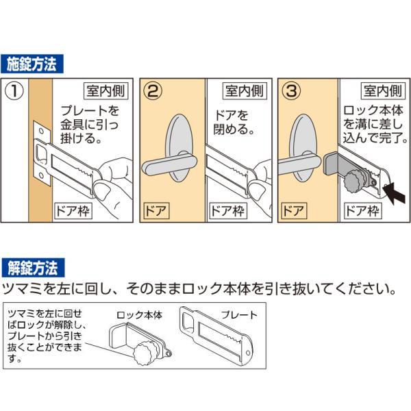 防犯グッズ ドア 室内 補助錠 鍵 徘徊防止 介護 工事不要 ガードロック 内開き かんたん在宅ロック ring-g 04