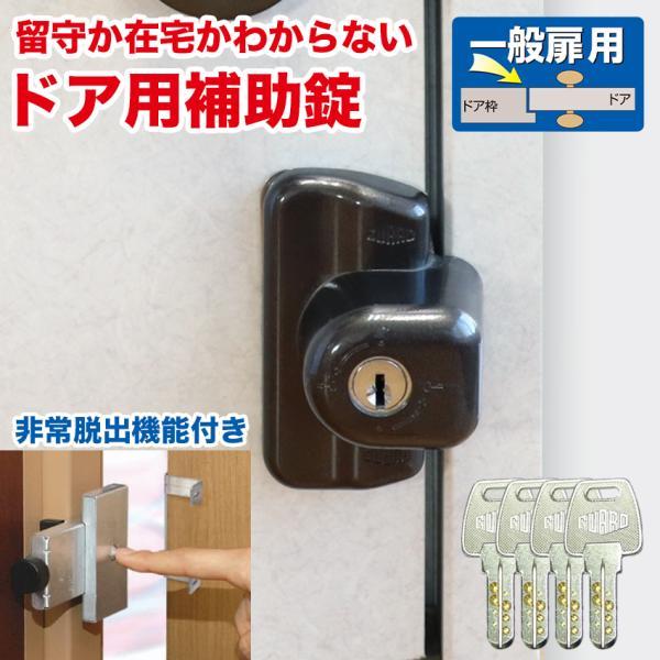 カンタン設置のドア補助錠! 内側からも開けられる非常脱出機能つき  留守わからん錠非常脱出機能付 No.557 ドア 玄関|ring-g