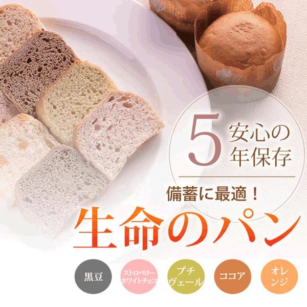 非常食 パン 5年保存 おいしい 防災セット 防災グッズ 保存食 「生命のパン あんしん」お試し5缶 コンプリートセット|ring-g|03