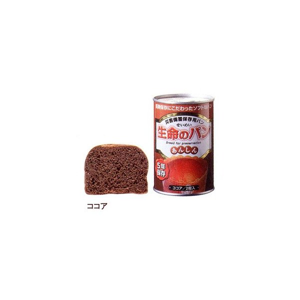 非常食 パン 5年保存 おいしい 防災セット 防災グッズ 保存食 「生命のパン あんしん」お試し5缶 コンプリートセット|ring-g|05