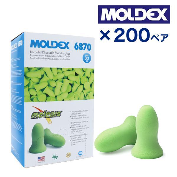 耳栓 モルデックス MOLDEX 耳せん いびき 睡眠 騒音 旅行 安眠グッズ  メテオ6870 200ペア ring-g