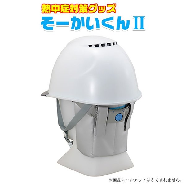 安全保護具 取り付けはマジックテープで止めるだけ! 予防 クール 現場 ヘルメット そーかい君 暑さ対策・熱中症対策グッズ そーかいくんII|ring-g