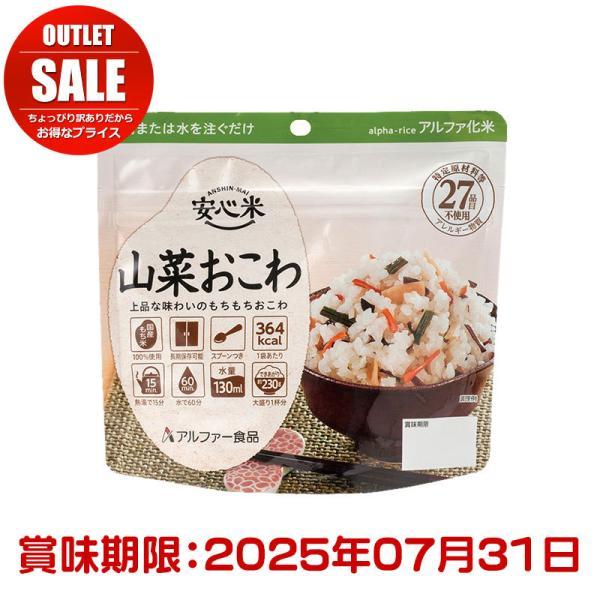 アウトレット びっくり特価!!5年保存食 安心米 山菜おこわ 単品