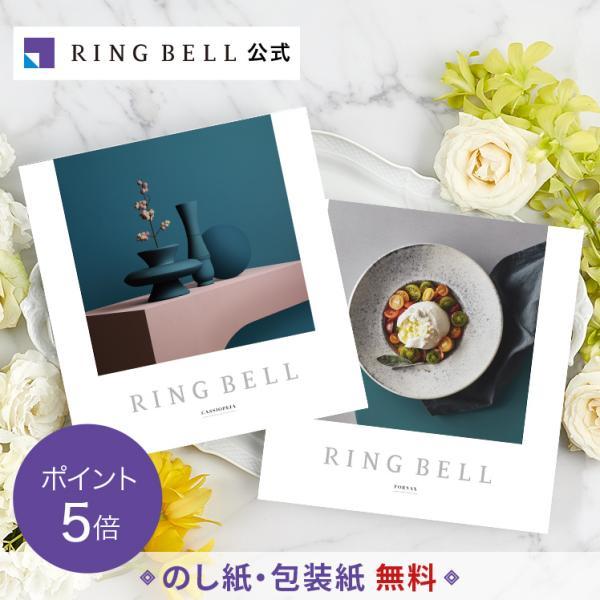 カタログギフト リンベル公式 リンべル カタログギフト 8950円コース カシオペア&フォナックス+e-Gift お祝い F844-763E