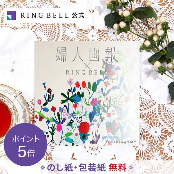 カタログギフト リンベル公式 リンベル 婦人画報×リンベル 5800円コース 竜田川 結婚内祝い お返し 引出物 お祝い 記念品 F828-001