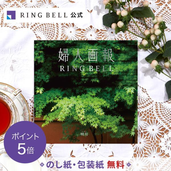 カタログギフト リンベル公式 リンベル 婦人画報×リンベル 3800円コース 麻の葉 結婚内祝い お返し 引出物 お祝い 記念品 F828-005