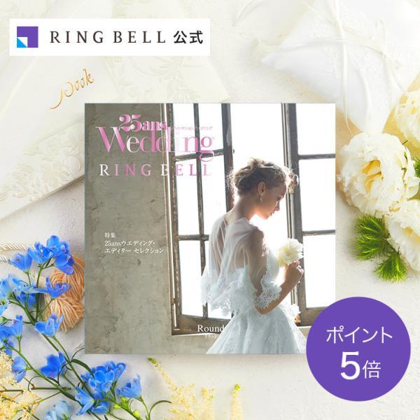 カタログギフト リンベル公式 25ansウエディング×リンベル 3800円コース ラウンド+e-Gift 結婚内祝い F858-001E