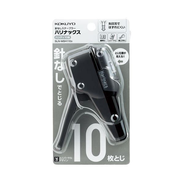 (まとめ) コクヨ 針なしステープラー(ハリナックス) ハンディタイプ 10枚とじ 黒 SLN-MSH110D 1個 〔×5セット〕|rinkobe|03
