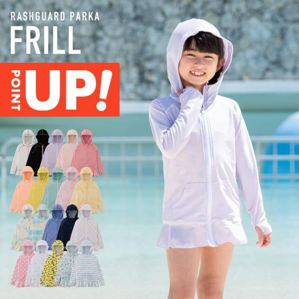 ラッシュガードキッズフリル水着用長袖女の子ジュニア水着日焼け防止UVパーカー冷感ひんやり
