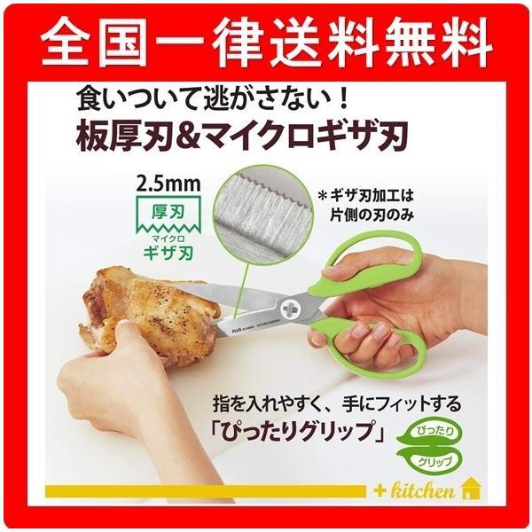 キッチンバサミ分解食洗機対応プラス料理ばさみフィットカットカーブレタスグリーン35-118